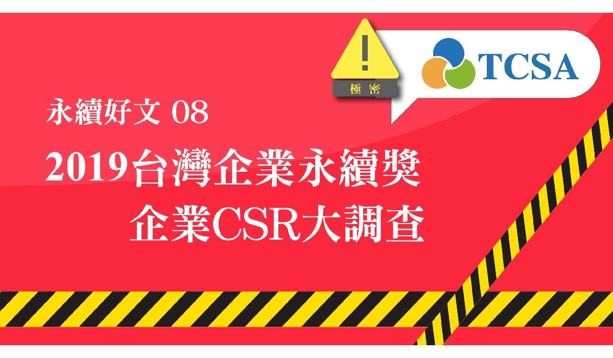 台灣企業永續獎企業CSR調查