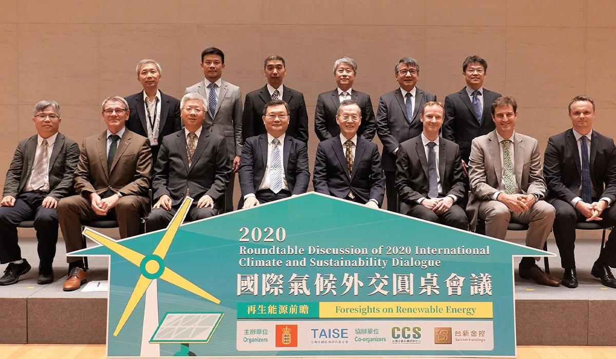 國際氣候外交圓桌會議