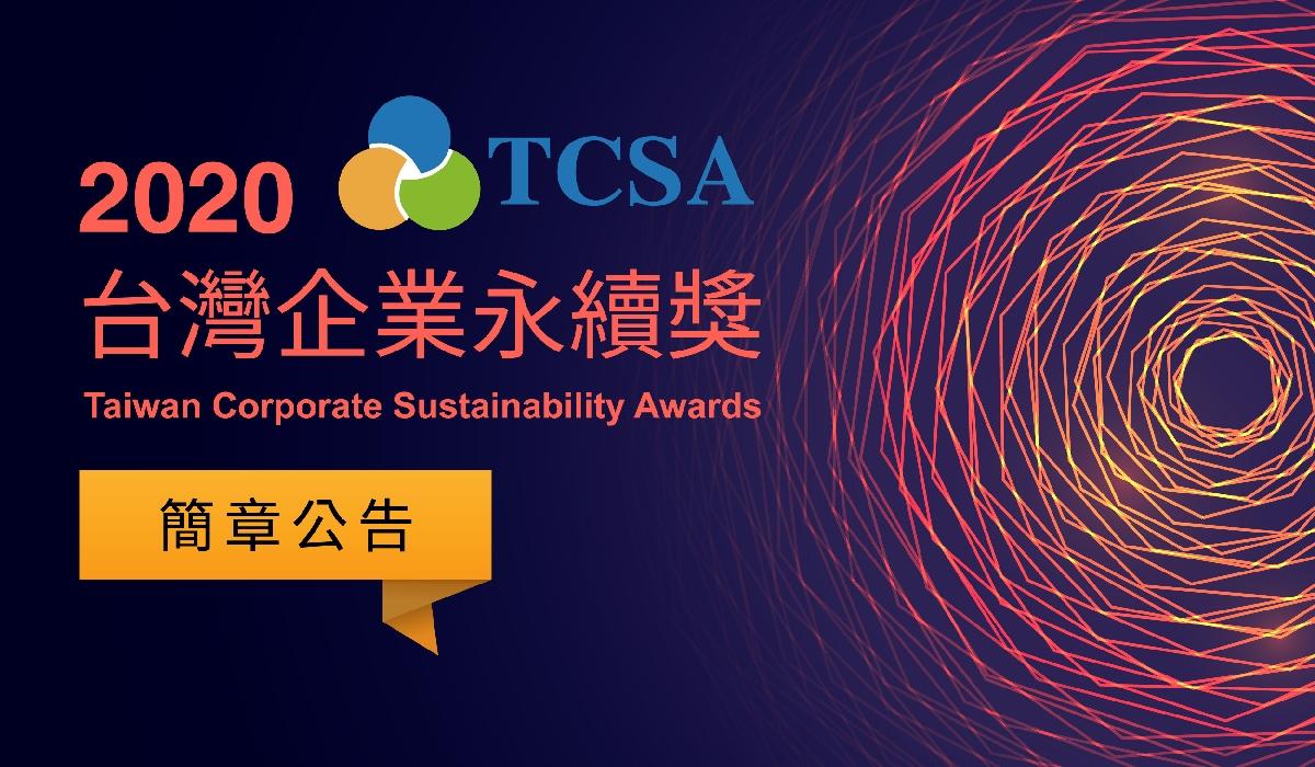 最新台灣企業永續獎永續評審指標公布歡迎企業展現永續績效