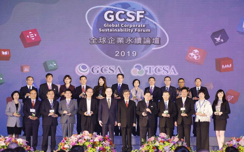 2019 GCSA全球企業永續獎頒獎典禮